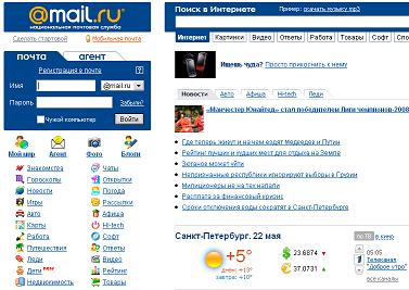Майл.ру Почта Скачать Бесплатно - фото 9